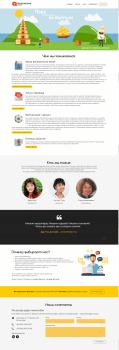 Лендинг страница для Вьетнамского Центра