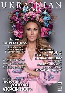 Журнал UKPeople