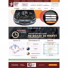 Крым Авто Тест