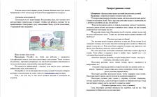 Фрагмент перевода книги по биологии для детей