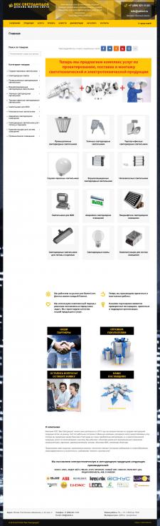 Разработка сайта продажи светильников на WordPress