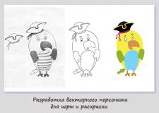 Пират-попугай