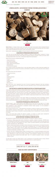 Информационно-рекламный текст о топливных брикетах