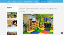 Статья «Детские игровые комнаты».