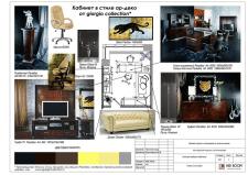Коллаж дизайн кабинета