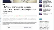 VK Coin: популярная соцсеть запустила ...