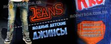 """Баннер Джинсы для детского магазина """"Модняга"""""""