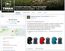 Продвижение Terra Incognita