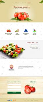 Tomato_landing_page