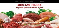Мясо образец