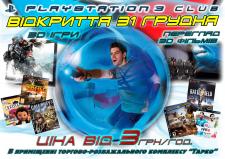 Реклама 3D ігри, відео