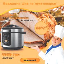 Банер по продажу кухонної  техніки