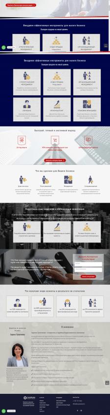 Сайт по стратегическому управлению и операционному