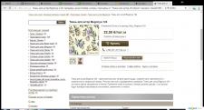 Наполнение сайта текстильной продукцией