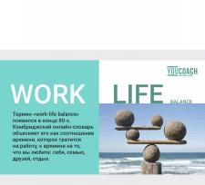 Презентация для мастер-класса Work-life balance