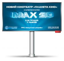 Дизайн биллборда об открытии нового кинотеатра в городе