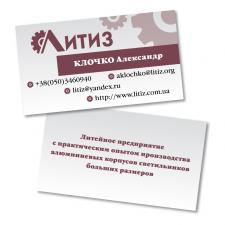визитка для литейного предприятия