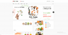 Сайт заказа суши
