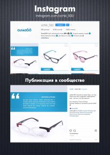 Интернет-магазин очков / Instagram