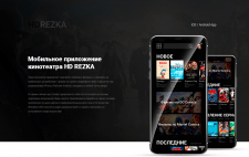 The concept of a mobile application | HDRezka