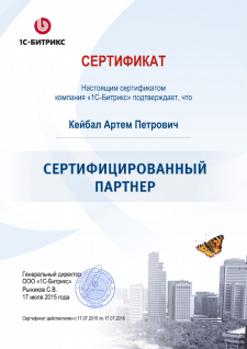 1c-Bitrix. Сертифицированный партнер