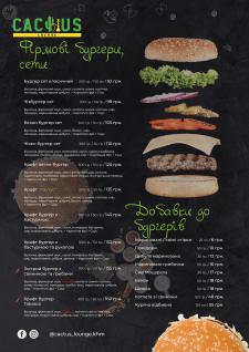 Дизайн меню для Кафе-бара