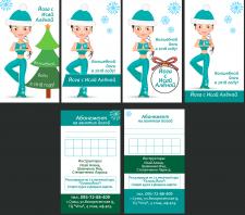 Дизайн визиток-абонементов