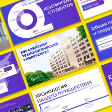 Презентация для Евразийский технологический университета