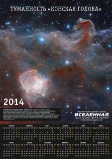 Настенный календарь-плакат, формат а2