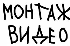 Монтаж видео