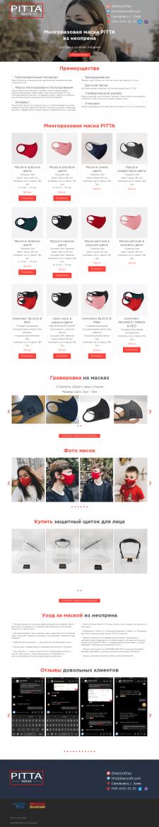 Лендинг для продажи защитных масок