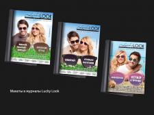 Макеты Lucky Look в журнал