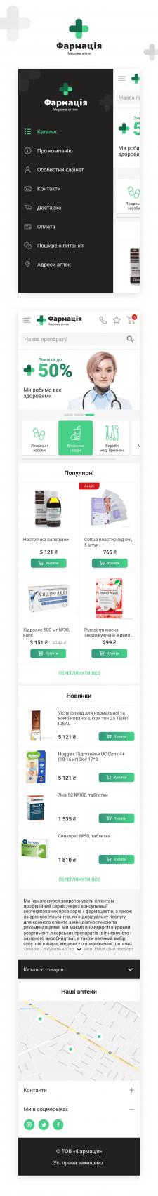 Мобильная версия сайта для Сети аптек