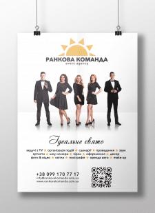 Постер ивент агенции