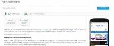 Оптимизация загрузки сайта sanilux.com.ua