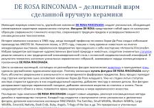 DE ROSA RINCONADA – деликатный шарм ручной керамик