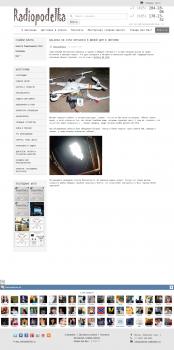 Наполнение блога про беспилотники