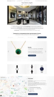Van Cleef & Arpels - Сайт бутика украшений