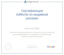 Сертификат по медийной рекламе AdWords