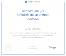 Сертификат по медийной рекламе AdWords