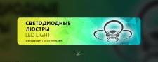 Дизайн баннера светодиодной люстры для сайта
