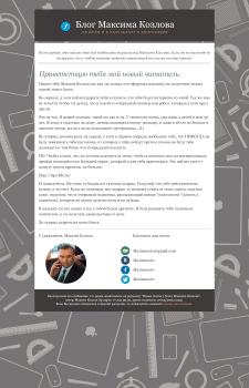 html-newsletter