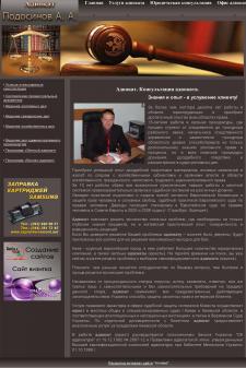 Официальный сайт адвоката
