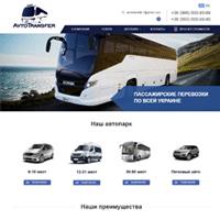 Сайт визитка транспортной компании с каталогом