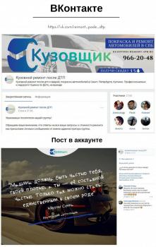Кузовной ремонт после ДТП / ВКонтакте