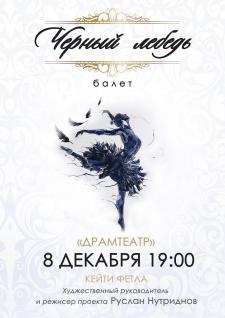 Плакат - афиша