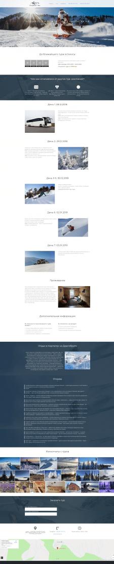 "Сайт wordpress под ключ ""туры в Драгобрат"""