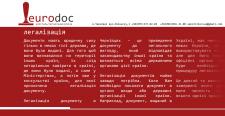 EUROdoc легалізація/апостиль/візи