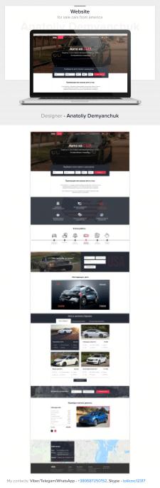 Сайт по доставке авто из США