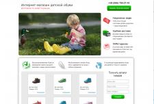 Landing page интернет-магазина детской обуви